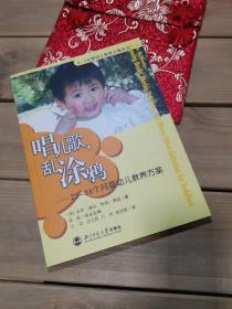 唱儿歌,乱涂鸦——25-36个月婴儿教养方案