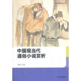 【欢迎代理下单】人文教育普及丛书 中国现当代通俗小说赏析汤哲