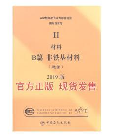 2019版中文版ASME BPVC非铁基材料_锅炉及压力容器规范国际性规范