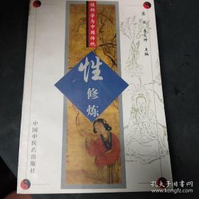 性科学与中国传统性修炼