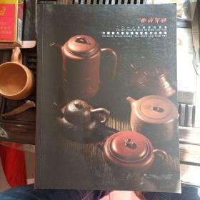 中国历代紫砂器物与茶文化专场(西泠印社)