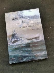 """英国皇家海军战舰设计发展史.卷四,1923-1945:从""""纳尔逊""""级到""""前卫""""级"""