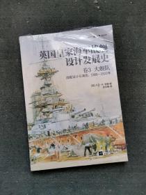 英国皇家海军战舰设计发展史.卷3,大舰队:战舰设计与演变,1906—1922年