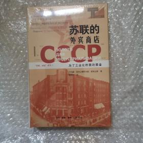 苏联的外宾商店