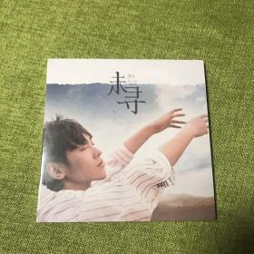 未寻—魏巡首张个人国语专辑