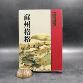 台湾联经版 高阳《蘇州格格》(锁线胶订)
