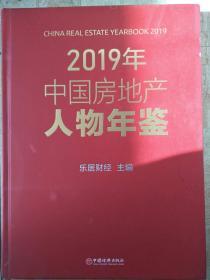 2019年中国房地产人物年鉴