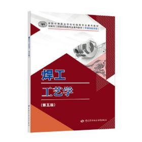 全新正版   焊工工艺学(第5版中级技能层级全国技工院校机械类专业通用教材)
