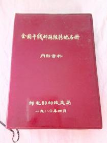 全国干线邮路经传地名册(塑皮精装)