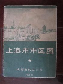 上海市市区图(1956年第一版一次印刷,2开)