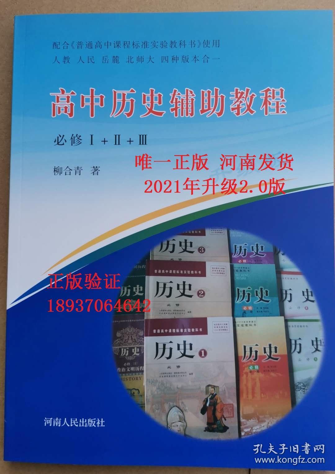 高中历史辅助教程/人教人民岳麓北师大四种版本合一教材/四种课本有机整合成的新教程