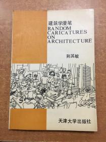 建筑学漫笔