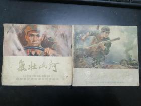 自卫还击保卫边疆英雄人物组画(2全)