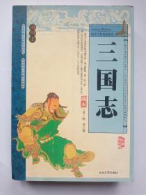 前四史-三国志