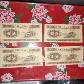 一分纸币4张(1953年版)第三套人民币