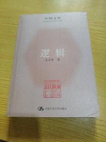 中国文库·哲学社会科学类:逻辑