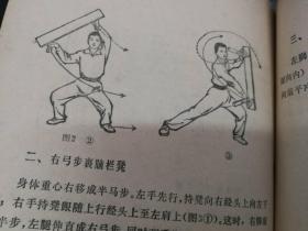 板凳拳   80年代武术资料   就是把椅子当做器械进行攻防练习的套路  很实战