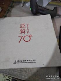 亚贸70年1946-2016