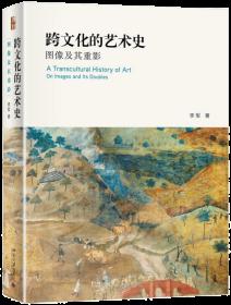 跨文化的艺术史 图像及其重影