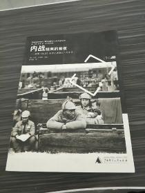 内战结束的前夜:美国《生活》杂志记者镜头下的中国