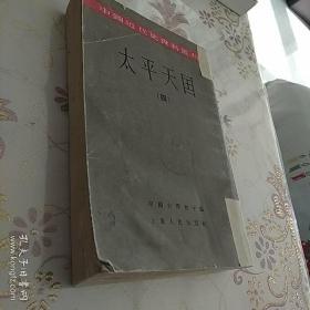 中国近代史资料丛刊    太平天国(四)