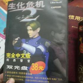 生化危机 2 利昂警官 克莱尔 完全中文版 合售双光盘共4张cd盘,一本利昂警官攻略参考手册