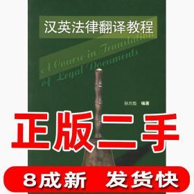 汉英法律翻译教程