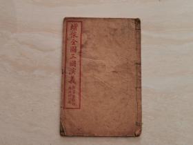 民国石印线装本(增像全图三国演义)卷九卷十全一册 锦章书局发行  品相如图