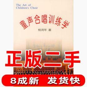 二手童声合唱训练学杨鸿年人民音乐出版社9787103022917n9787103022917n