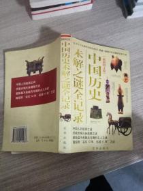 中国历史未解之谜全记 录 最新图文版