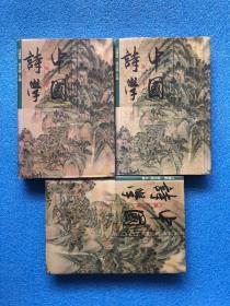 中国诗学(第1卷第2卷第4卷)