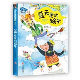 【欢迎代理下单】张秋生小巴掌经典童话:蓝天里的蜗牛(升级注音