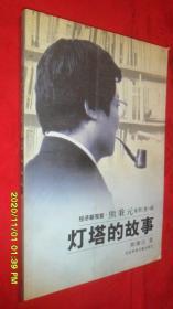 灯塔的故事(经济新观察 熊秉元系列 第一辑)