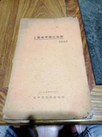 民国二十六年   汉译 葛氏平面三角学