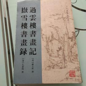 【馆藏正版】过云楼书画记·岳雪楼书画录(一版一印仅2300册)