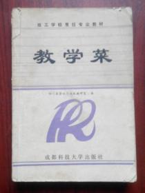 四川菜谱 教学,当年老版本,烹饪 菜谱 餐饮 厨师