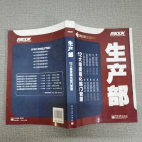 弗布克部门精细化管理系列:生产部