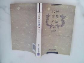 清华大学法学系列教材:比较国际私法,签名本