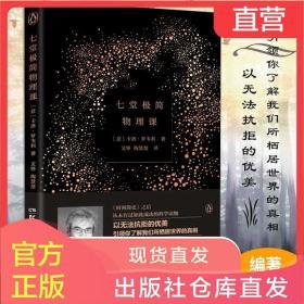 【正版包邮】七堂极简物理课 卡洛·罗韦著 继时间简史后又一畅销