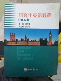 研究生英语教程(第五版)