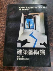 建筑艺术论