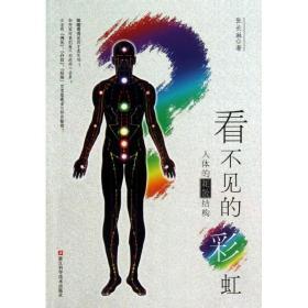 看不见的彩虹:人体的耗散结构