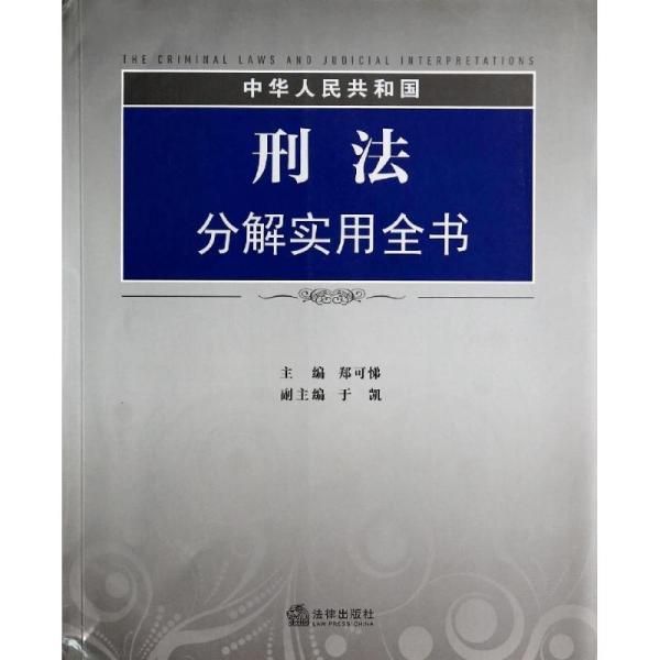 中华人民共和国刑法分解实用全书