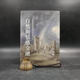 台湾联经版  李淑卿 《自然與情感交融:英國浪漫時期風景畫的天空》(精装)