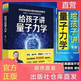 【正版现货包邮】给孩子讲量子力学 李淼著 刘慈欣吴国盛推荐 少