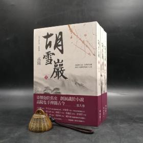 台湾联经版 高阳《胡雪巖一套三册(三版)》(锁线胶订)