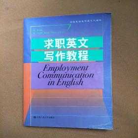 高级英语选修课系列教材:求职英文写作教程