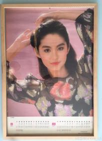 #每日一更# 1986年 世间最美林青霞 怀旧年画挂历年历画 品相如图 尺寸对开 全网络销售 喜欢的朋友不要错过