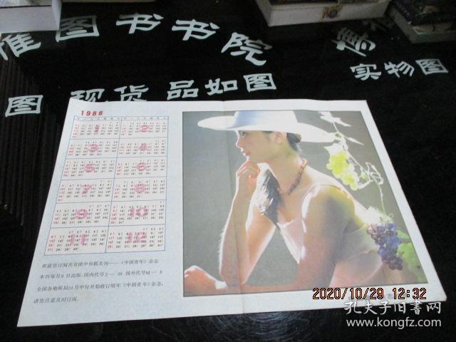 中国青年杂志1988年年历画  美女      编号 分2号册