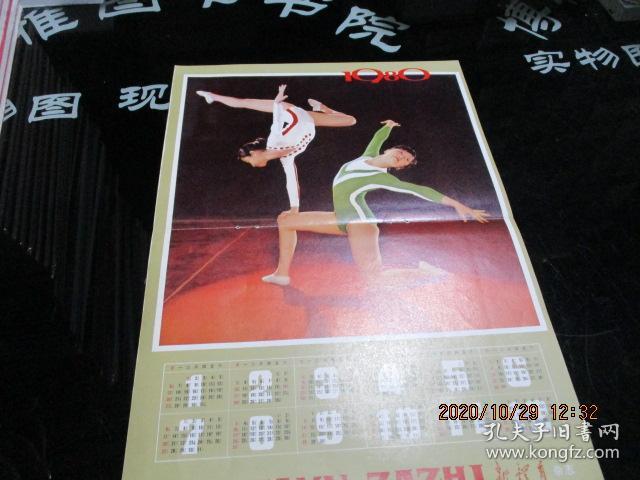 新体育杂志1980年年历画  美女体操  编号 分2号册